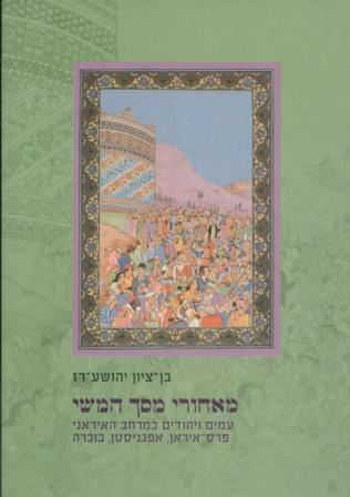 מאחורי מסך המשי / בן-ציון יהושע