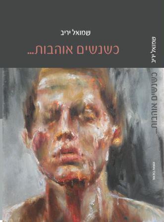 כשנשים אוהבות / שמואל יריב - הערות קריאה