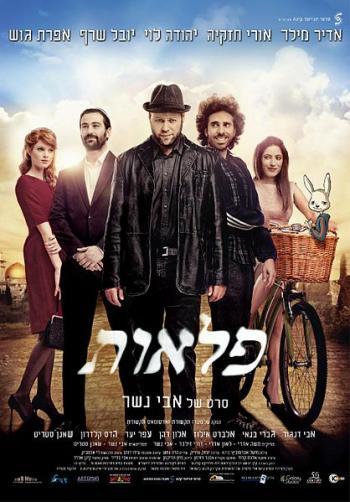 פלאות – אבי נשר- ישראל - 2013
