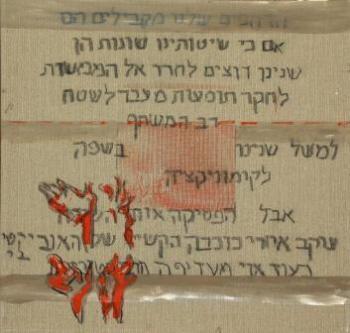 מיכלים של רוח - אילנה ירון מציירת בהשראת שירי זלדה