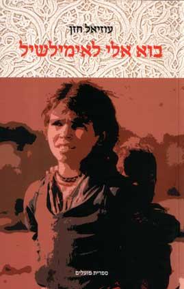 בוא אלי לאימילשיל / עוזיאל חזן, הוצאת ספרית פועלים2006.